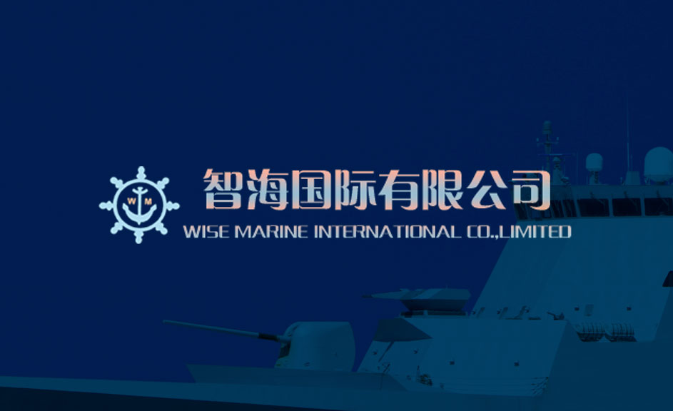 Wise Marine International: Shanghai (China)
